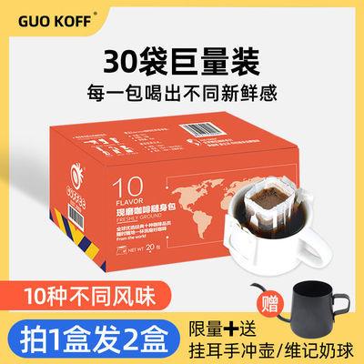 GUOKOFF意式浓缩便携式挂耳滤泡咖啡 手冲蓝山风味纯黑咖啡粉盒装
