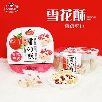 宝岛妈妈 厚切雪花酥传统糕点休闲食品 网红零食小吃美食推荐礼物