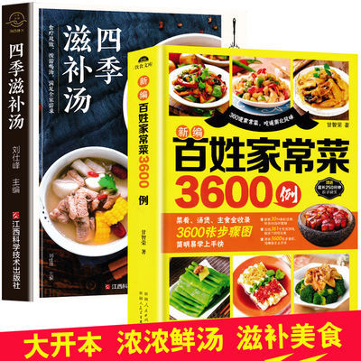 家常菜3600例菜谱书家常菜大全做法家用食谱煲汤书籍大全养生汤
