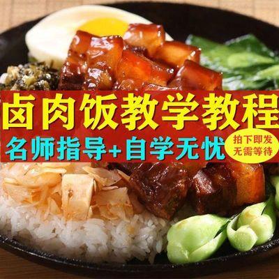 卤肉饭技术配方台湾调料酱米饭制作教程美食秘方自制秘制特色小吃
