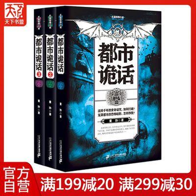 都市诡话 全套3册完结版 死亡诅咒恐怖惊悚诡异灵异悬疑小说书籍