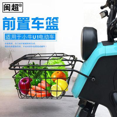 闽超小牛U1/U1c菜篮框前置车篮筐电动车车筐储物篮带盖改装配件
