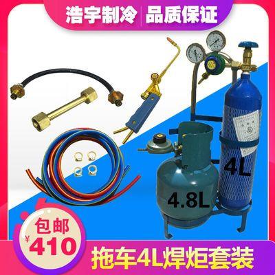 4升焊具便携式4L焊炬套装制冷维修工具空调铜管焊接设备小型氧气
