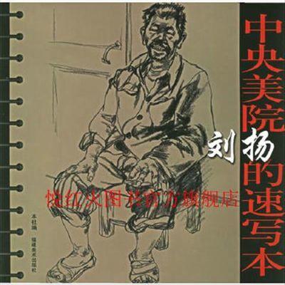 正版  中央美院刘扬的速写本 福建美术出版社编 福建美术出版社