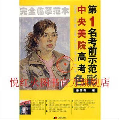 正版 色彩 中央美院高考名考前示范 朱传奇 吉林美术出版社