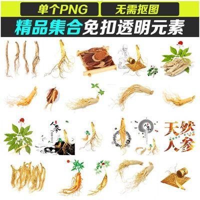 47款古代中药中医名贵天然人参PNG免抠透明图片PS设计素材