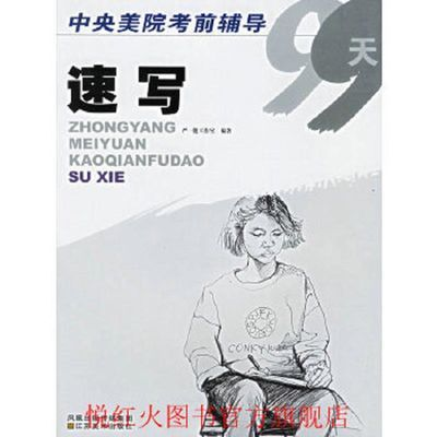 正版 速写中央美院考前辅导99天/严一能工作室编/江苏美术出版社
