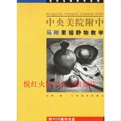正版 中央美院附中:《马刚色彩静物教学》《马刚人物速写教学》