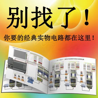零基础电工手册电路图纸集全彩速学低压电气电路接线实物彩图资料