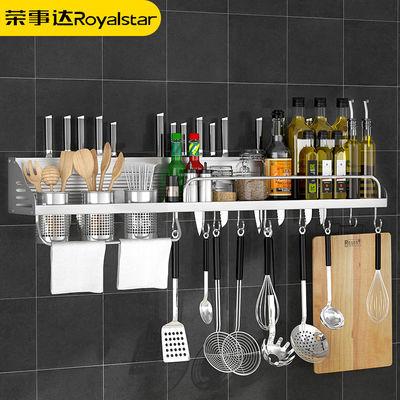 【收纳整理】荣事达厨房置物架壁挂式调味品收纳架免打孔刀架筷子