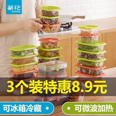 茶花保鲜盒便携小号饭盒水果盒可微波加热冰箱塑料整理收纳盒