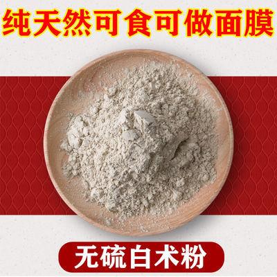 白术粉 生白术粉 纯天然食用粉 面膜粉 正品无硫白术片现磨超细粉