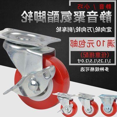 脚轮角轮25/32/37.5/50轮直径万向轮衡固红色1/1.25/1.5/2寸钢板
