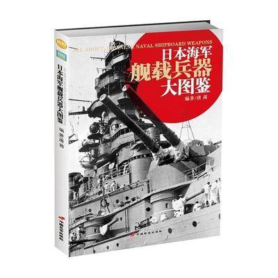 【正版现货】《日本海军舰载兵器大图鉴》大量史料及装备数据