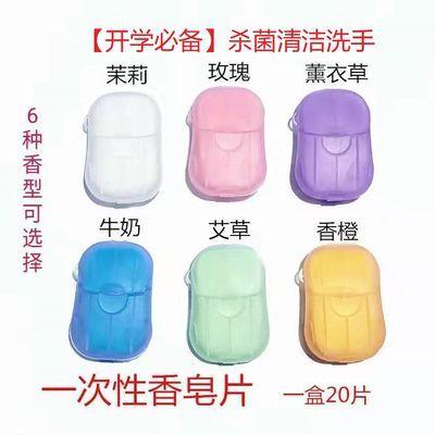 【开学必备】杀菌香皂片花香型清洁洗手旅行随身带学生一次性香皂