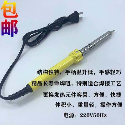 外热式电烙铁小型办公用具电脑手机维修电焊笔电子焊接工具焊锡枪