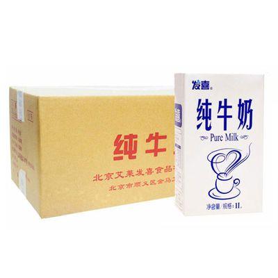 发喜纯牛奶牛奶咖啡打泡烘焙专用1L*12盒整箱 包邮