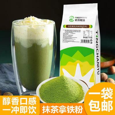 听茶抹茶拿铁 三合一速溶抹茶奶茶粉 1kg 奶茶连锁店专用冲饮原料
