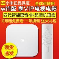 小米盒子破解版越狱海外4代4c高清网络机顶盒直播4K家用无线wifi
