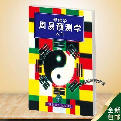 周易书籍 邵伟华周易预测学入门六爻预测五行八卦新例解 1994.12
