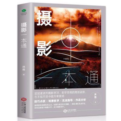 正版摄影一本通 摄影书籍入门教材 摄影的艺术 拍照用光与构图技