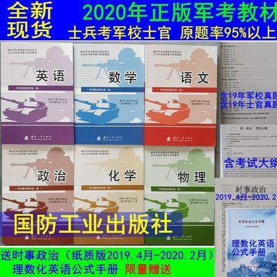 2020军考教材国防工业出版社士兵士官考军校书籍部队考学复习资料