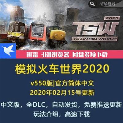 模拟火车世界2020 Train Sim World 2020 简体中文版电脑单机游戏