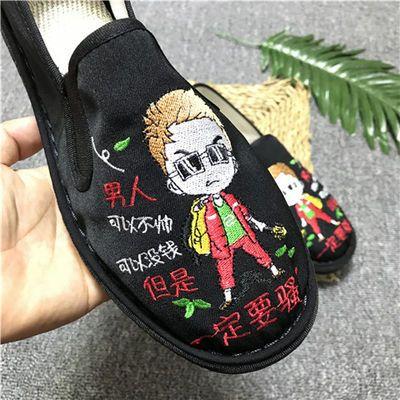 西山北京布鞋搞笑刺绣男快手潮流网红同款一脚蹬懒人鞋豆豆帆布鞋