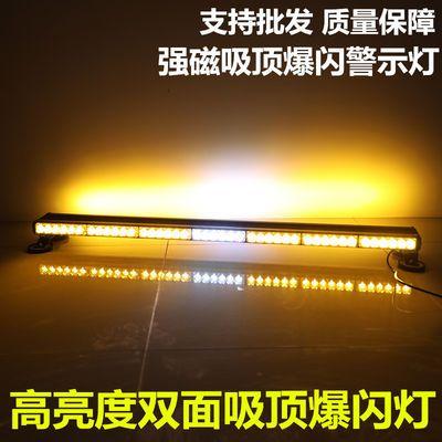 汽车强磁吸顶LED爆闪灯校车工程道路救援频闪警示灯长排棍子警灯