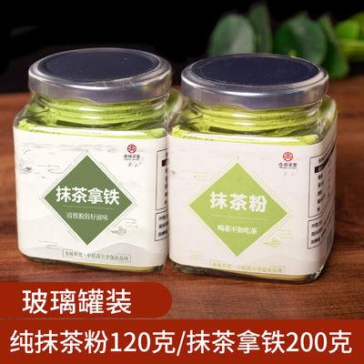 杏林草堂抹茶粉烘焙原料日式抹茶粉食用绿茶粉冲饮奶茶抹茶拿铁
