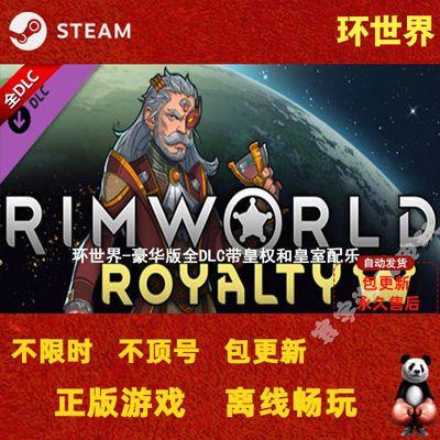 环世界 边缘世界 RimWorld STEAM正版 PC 全DLC自动发货 离线游戏