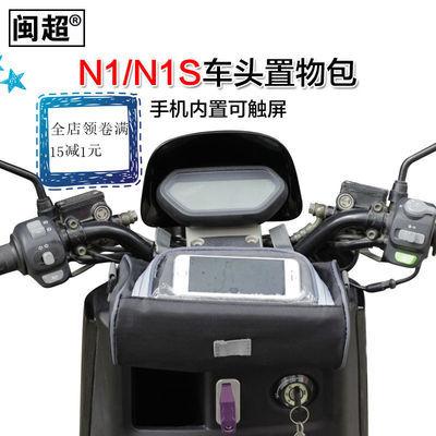 车头包置物N1电动车前置框收纳包改装闽超小牛N1/N1S/U1/UM/US/U+