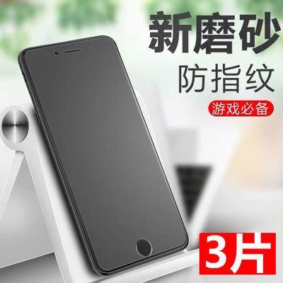 苹果X/XR/XSMAX钢化膜MINI磨砂678plus全屏iPhone11/12/PRO贴膜