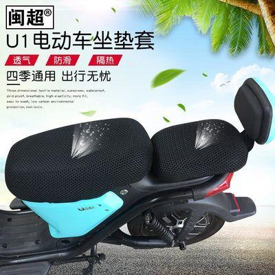 热卖小牛电动车U1/US/U+/U1c/U1b/UQi坐垫套透气网状座套后座垫套