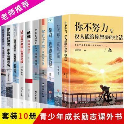 正版 全10册你不努力谁也给不了你想要的生活青春励志图书籍批发