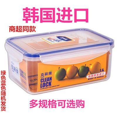 清仓进口克林莱保鲜盒便当盒塑料密封盒饭盒车用冰箱微波炉可用