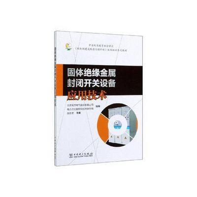正版包邮 固体绝缘金属封闭开关设备应用技术  书籍