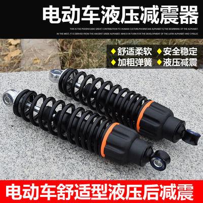 电动车后减震 避震器 优质加粗弹簧改装液压后减震器摩托车减震