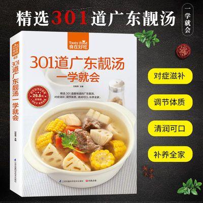 301道广东靓汤一学就会 学煲汤炖汤食谱大全 做家常养生汤的菜谱