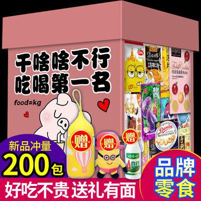 零食大礼包一箱整箱混合儿童批发零食小吃休闲零食类便宜网红食品