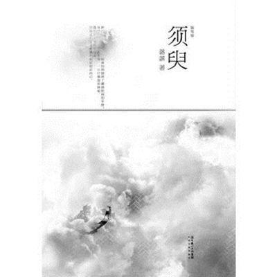 【正版旧书】 须臾:落落首部随笔图文集 落落 9787535436788 长江