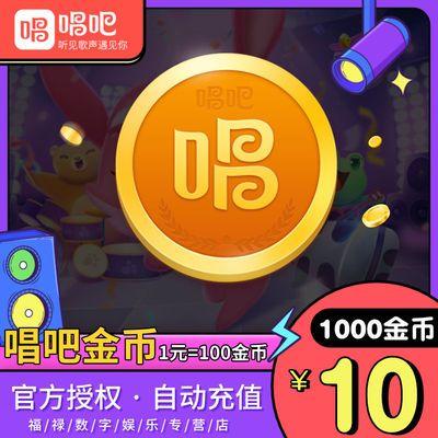 唱吧直播金币10yuan1000唱吧金币自动充值填手机hao或者唱吧hao