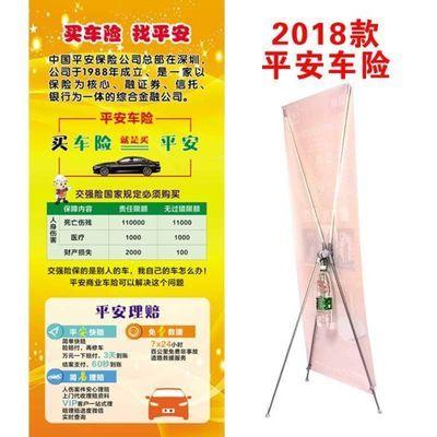 19年中国平安车险保险宣传展业海报x展架门型注水展架易拉宝广告