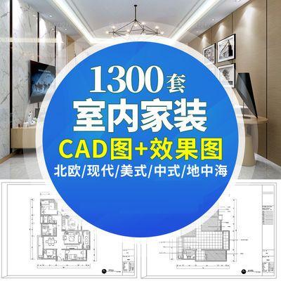 室内设计家装CAD标准全套施工图纸平面图立面图剖面节点大样素材