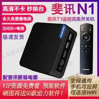 斐讯xunN1 电视盒子无线语音网络破解版家用全网通恩山高清机顶盒