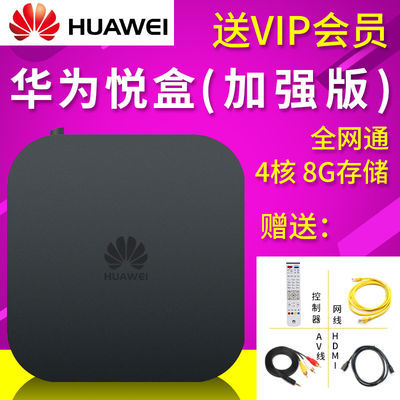 华为悦盒全网通家用网络高清播放器电视机顶盒子无线语音投屏WIFI
