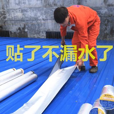 防水胶带补漏强力屋顶房顶防漏堵漏材料丁基自粘卷材房屋漏水胶贴