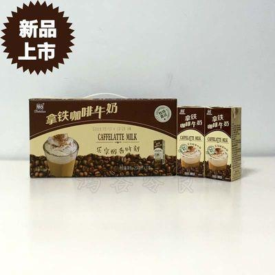 沈阳辉山新品上市 拿铁 咖啡牛奶 200毫升10盒整箱礼盒装促销包邮