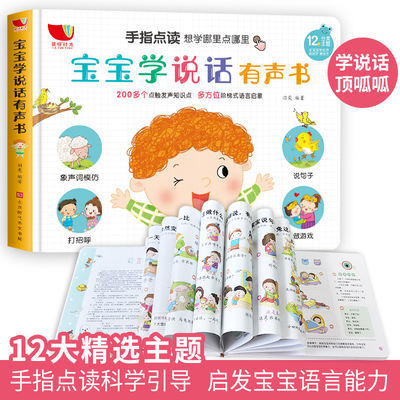 会说话的有声书宝宝学说话语言启蒙幼儿早教书0-3岁点读发声书籍