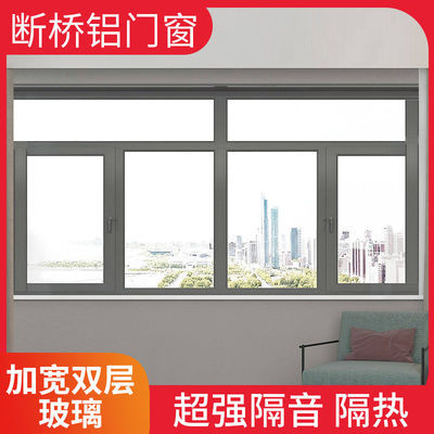 隔音窗玻璃平开推拉断桥铝窗